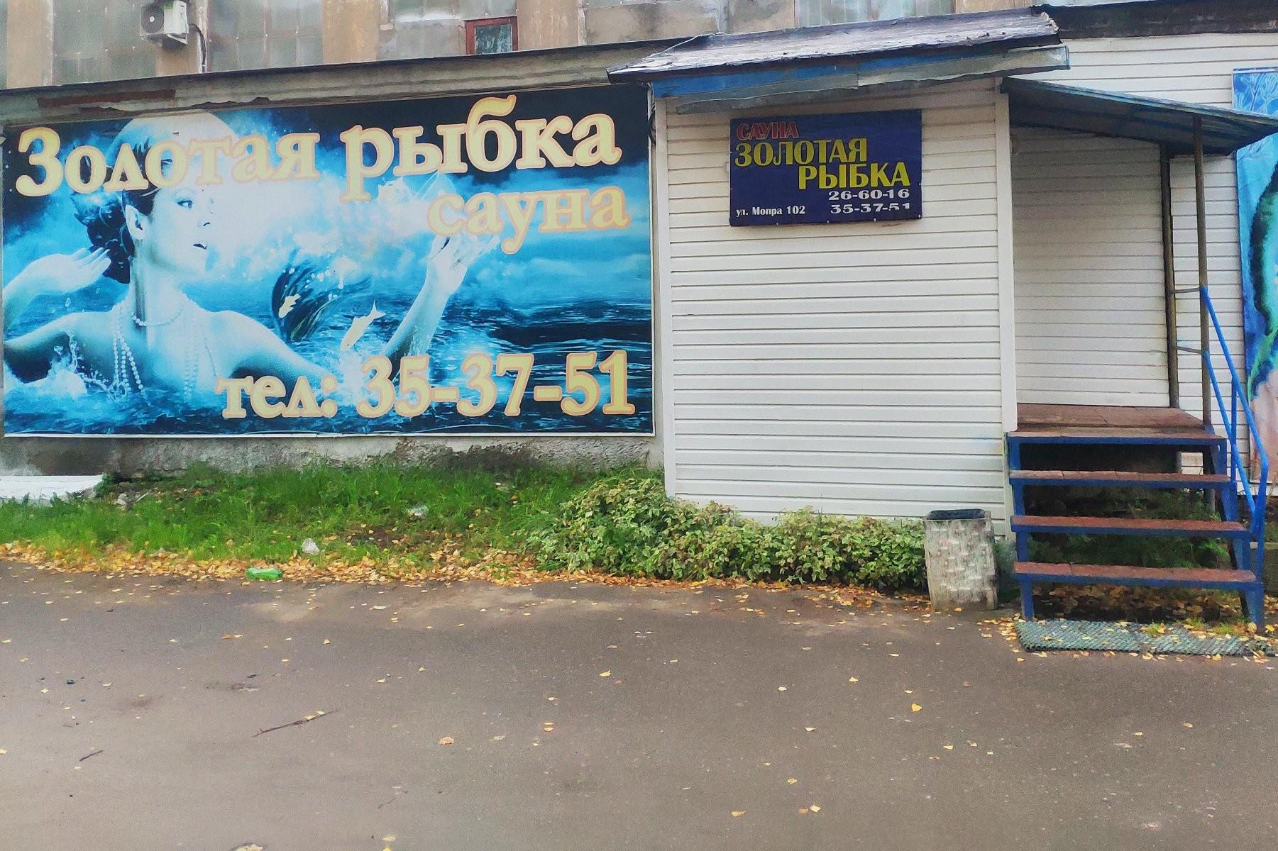 """Сауна """"Золотая рыбка"""" - №7"""